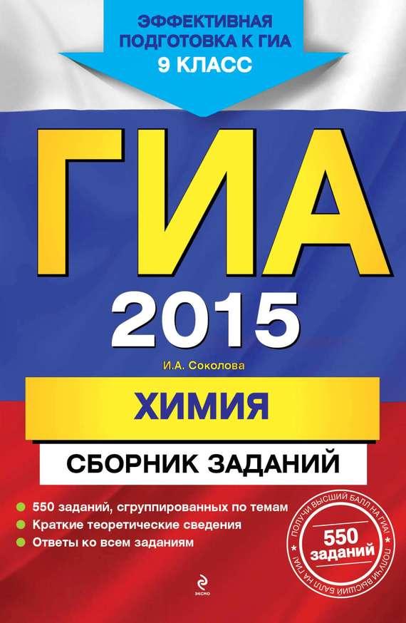 И. А. Соколова ГИА 2015. Химия. Сборник заданий. 9 класс