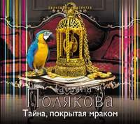 Полякова, Татьяна  - Тайна, покрытая мраком