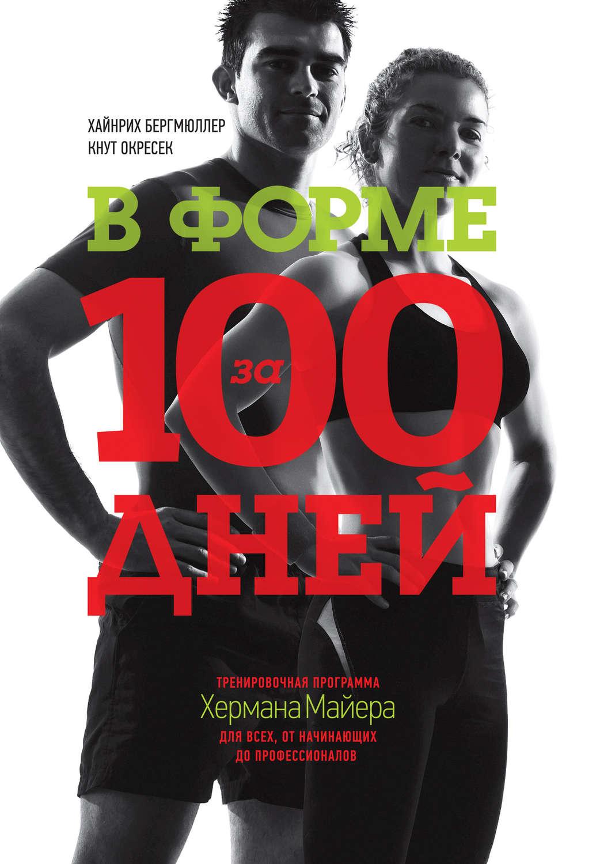 В форме за 100 дней fb2 скачать
