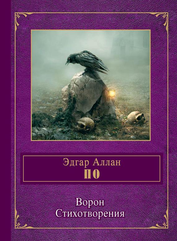 Эдгар По - Ворон