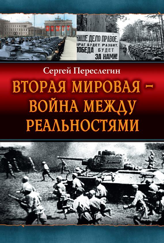 Сергей Переслегин Вторая Мировая – война между реальностями