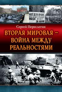 Переслегин, Сергей   - Вторая Мировая – война между реальностями