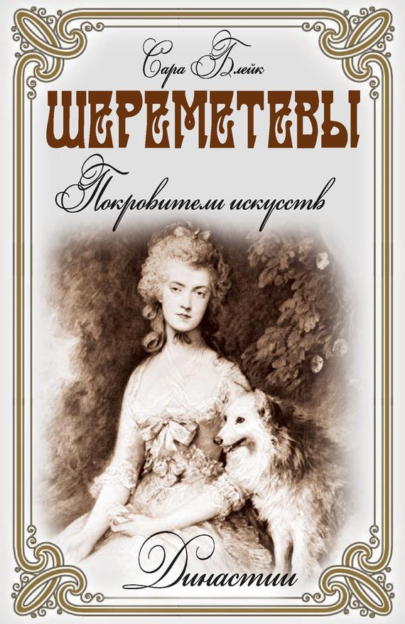 Обложка книги Шереметевы. Покровители искусств, автор Блейк, Сара