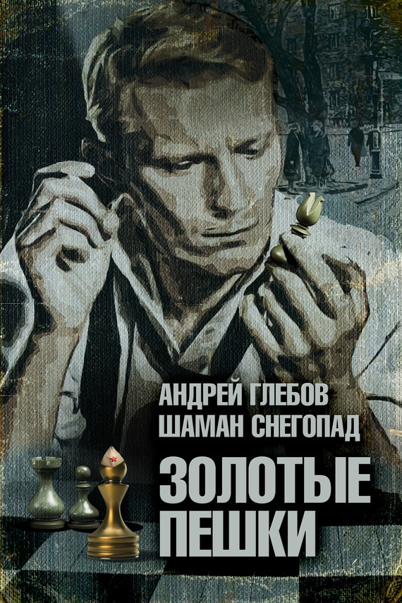 Андрей Глебов Золотые пешки