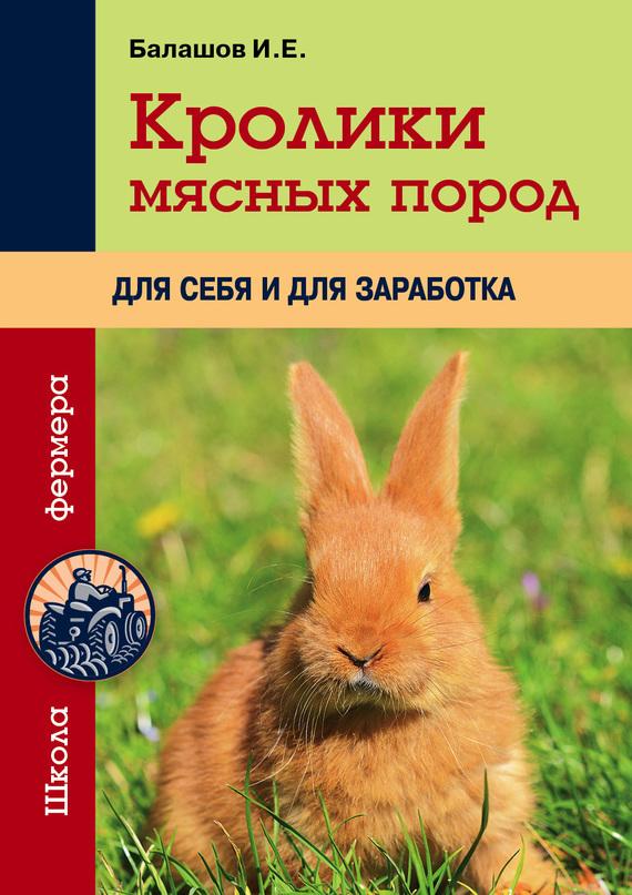 Кролики мясных пород для себя и для заработка ( Иван Балашов  )