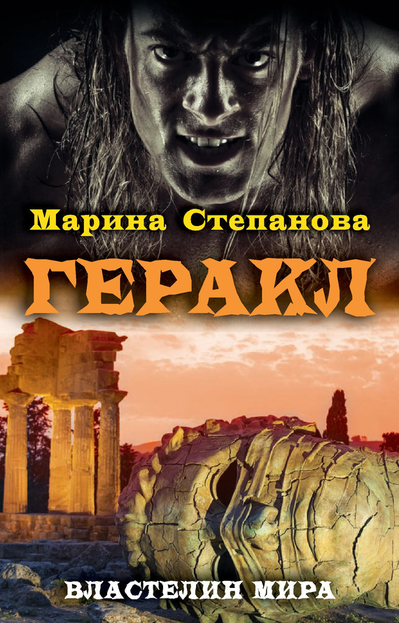 Марина Степанова Геракл как еще героя в cultures