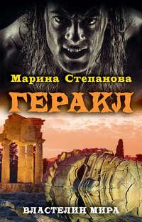 Степанова, Марина  - Геракл