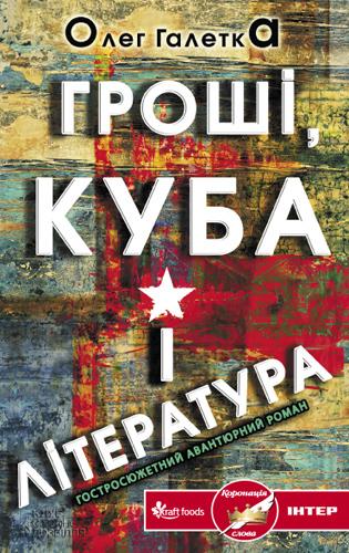 Обложка книги Гроші, Куба ілітература, автор Галетка, Олег