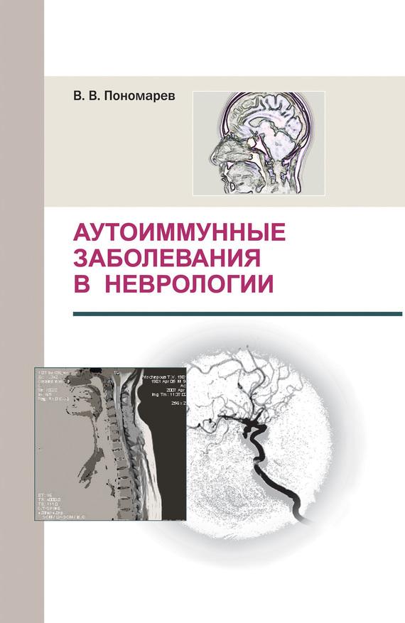 В. В. Пономарев Аутоиммунные заболевания в неврологии дмитрий киселев кинезиотейпинг в лечебной практике неврологии и ортопедии