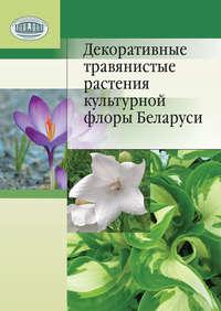 Лунина, Н. М.  - Декоративные травянистые растения культурной флоры Беларуси