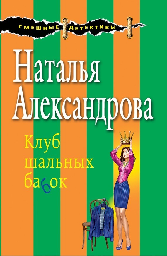 Наталья Александрова Клуб шальных бабок ISBN: 978-5-699-72029-3 александрова н джакузи для офелии клуб шальных бабок