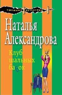 Александрова, Наталья  - Клуб шальных бабок