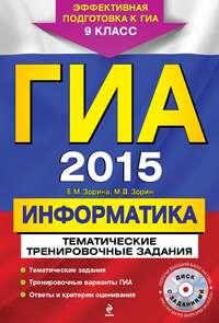 Зорина, Е. М.  - ГИА 2015. Информатика. Тематические тренировочные задания. 9 класс