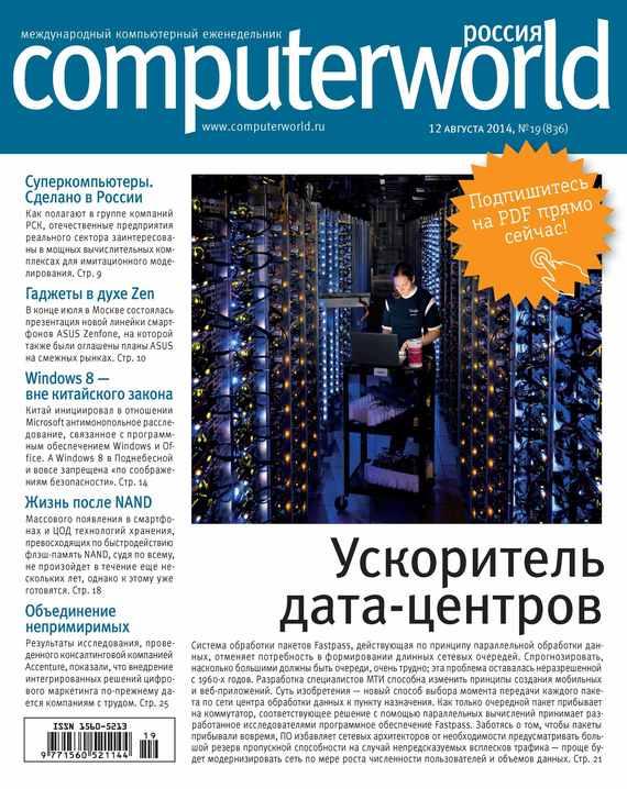 Журнал Computerworld Россия №19/2014