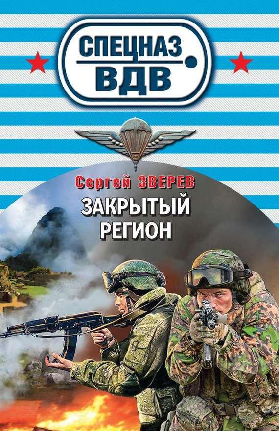 Сергей Зверев Закрытый регион андрей бондаренко антиметро буэнос айрес