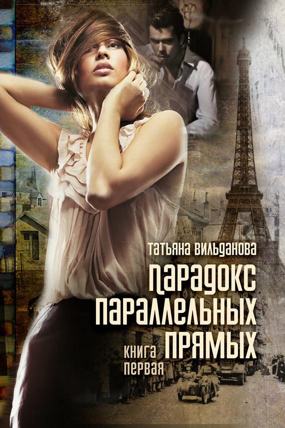 напряженная интрига в книге Татьяна Вильданова