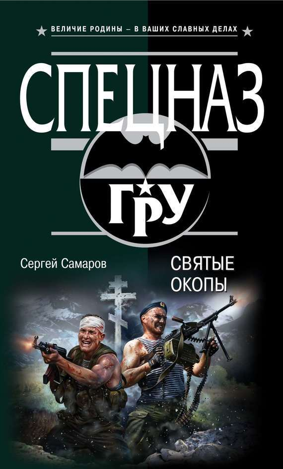 Сергей Самаров Святые окопы