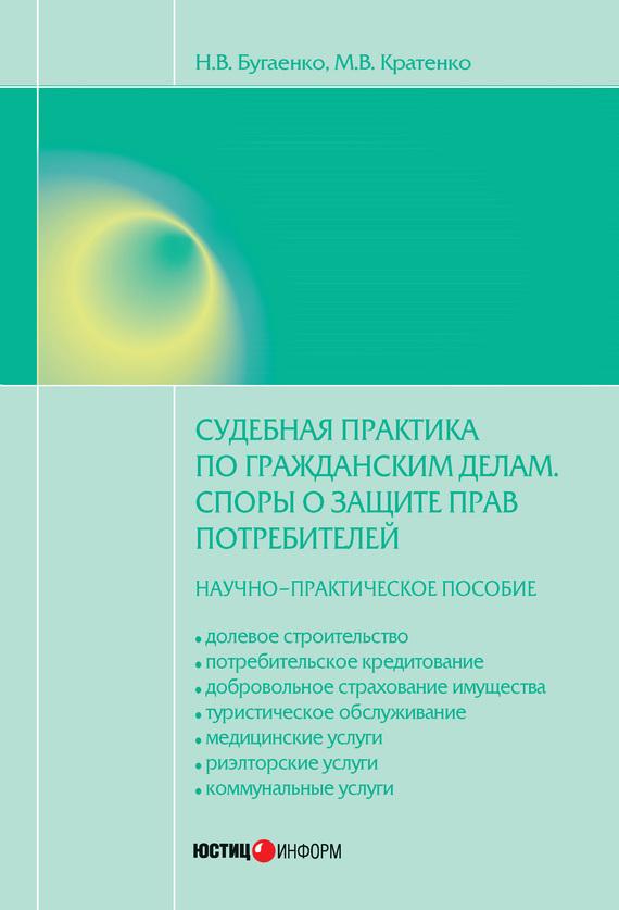 Судебная практика по гражданским делам. Споры о защите прав потребителей: научно-практическое пособие