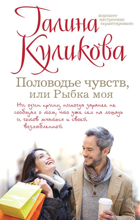 «Половодье чувств, или Рыбка моя» Галина Куликова