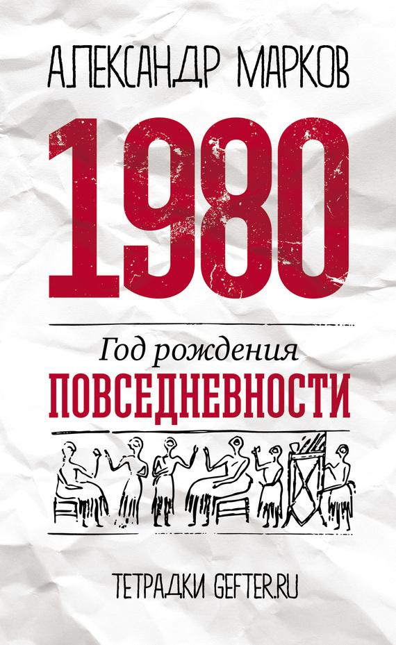 Александр Марков 1980: год рождения повседневности