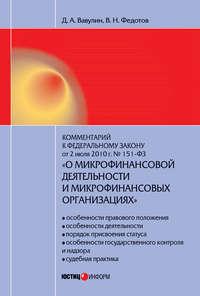 Вавулин, Д. А.  - Комментарий к Федеральному закону от 2 июля 2010 г. №151-ФЗ «О микрофинансовой деятельности и микрофинансовых организациях» (постатейный)