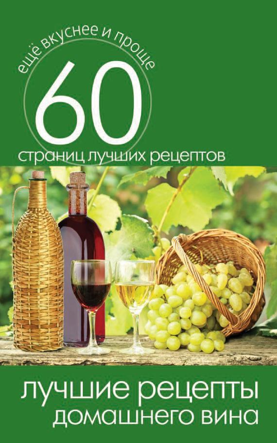 Отсутствует Лучшие рецепты домашнего вина