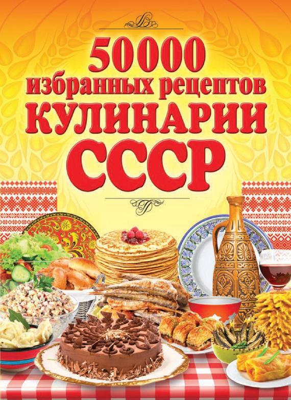 Сергей Кашин - 50 000 избранных рецептов кулинарии СССР