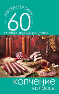 Отсутствует - Копчение колбасы