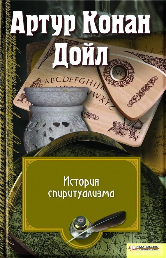 Артур Конан Дойл История спиритуализма артур конан дойл его прощальный поклон сборник