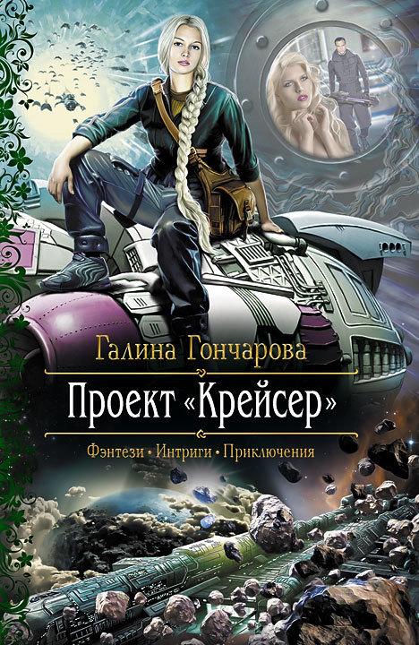 Обложка книги Проект «Крейсер», автор Гончарова, Галина