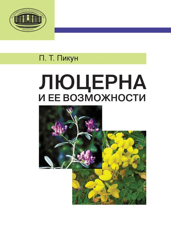 П. Т. Пикун Люцерна и ее возможности