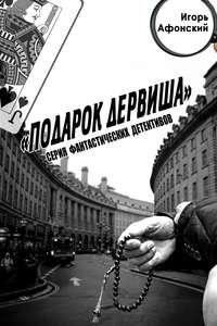 Афонский, Игорь  - Подарок дервиша