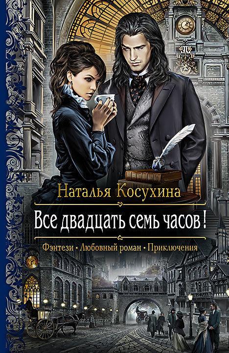 Наталья Косухина Все двадцать семь часов! хочу квартиру в украине город кременчуг