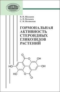 Полянская, С. Н.  - Гормональная активность стероидных гликозидов растений