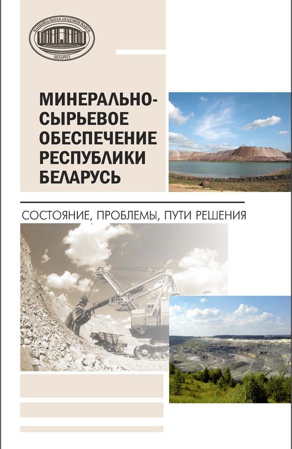 П. Г. Никитенко Минерально-сырьевое обеспечение Республики Беларусь. Состояние, проблемы, пути решения