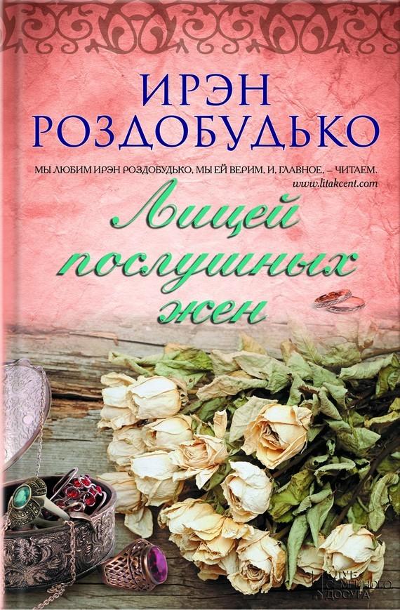 Ирэн Роздобудько Лицей послушных жен (сборник)