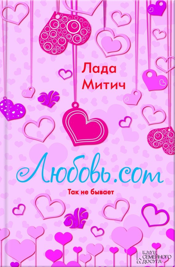 Лада Митич Любовь.com роман зуев квартира и ипотека 50 хитростей покупки
