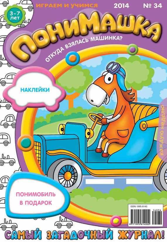 Открытые системы ПониМашка. Развлекательно-развивающий журнал. №34 (август) 2014 икона янтарная 23х33см 2 102