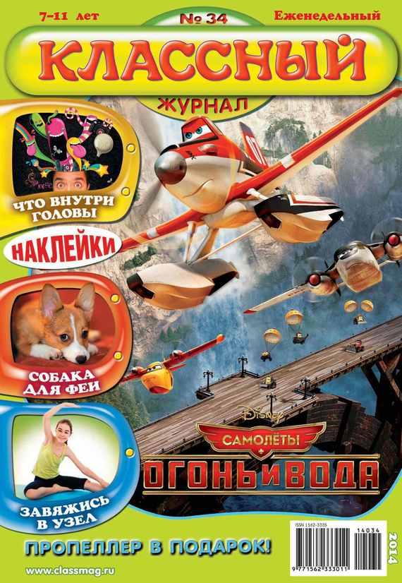 Открытые системы Классный журнал №34/2014 нижний новгород классный журнал