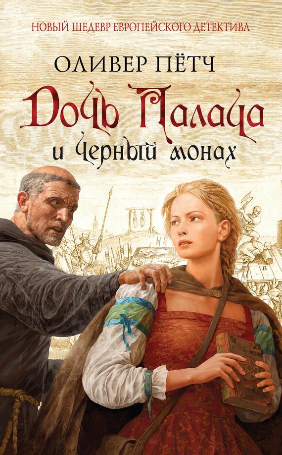 Обложка книги Дочь палача и черный монах, автор Пётч, Оливер