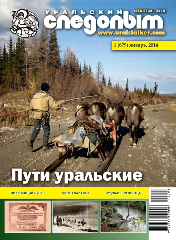 Отсутствует Уральский следопыт №01/2014 журнал дачный клуб