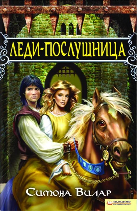 Обложка книги Леди-послушница, автор Вилар, Симона