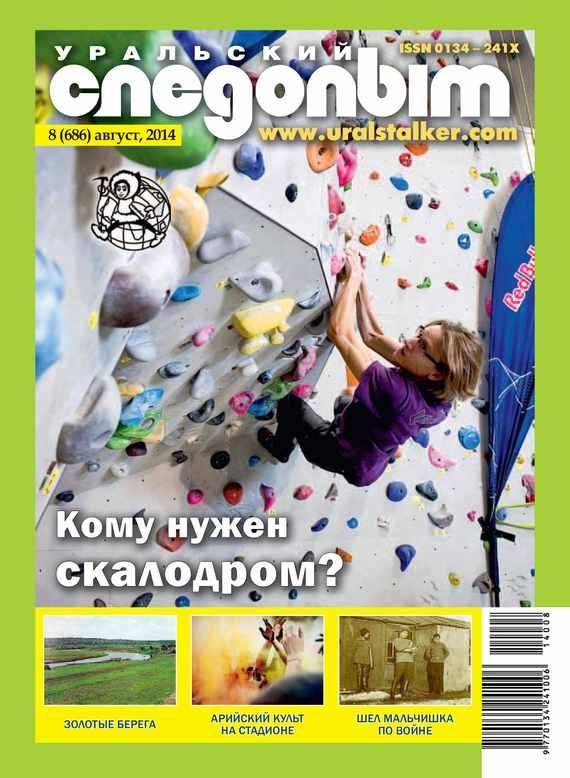 Отсутствует Уральский следопыт №08/2014 отсутствует журнал хакер 07 2014