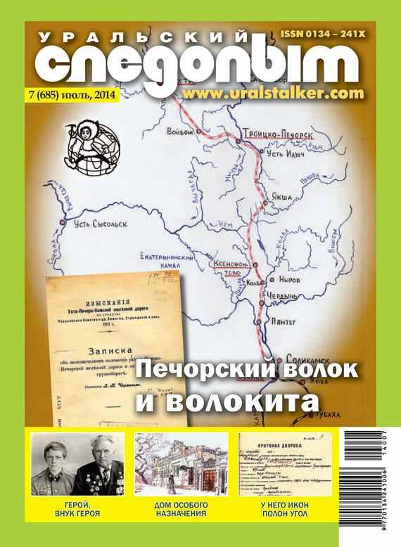 Отсутствует Уральский следопыт №07/2014 отсутствует журнал хакер 07 2014