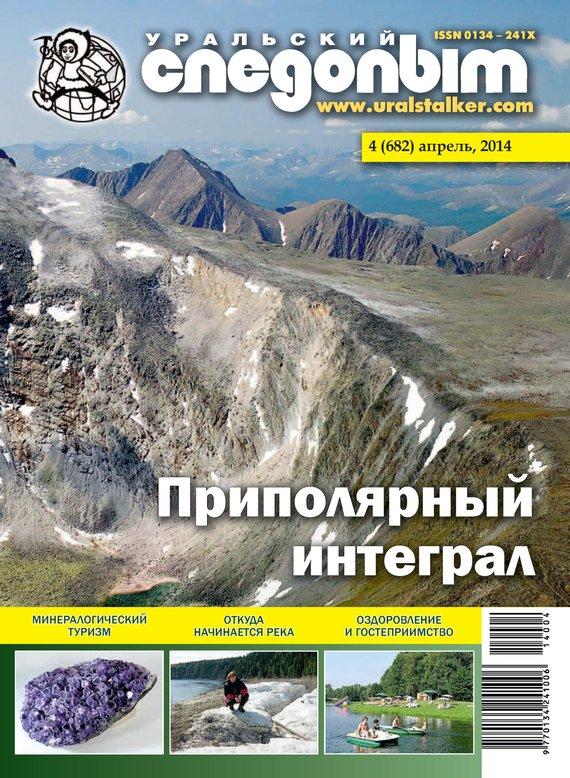 Отсутствует Уральский следопыт №04/2014