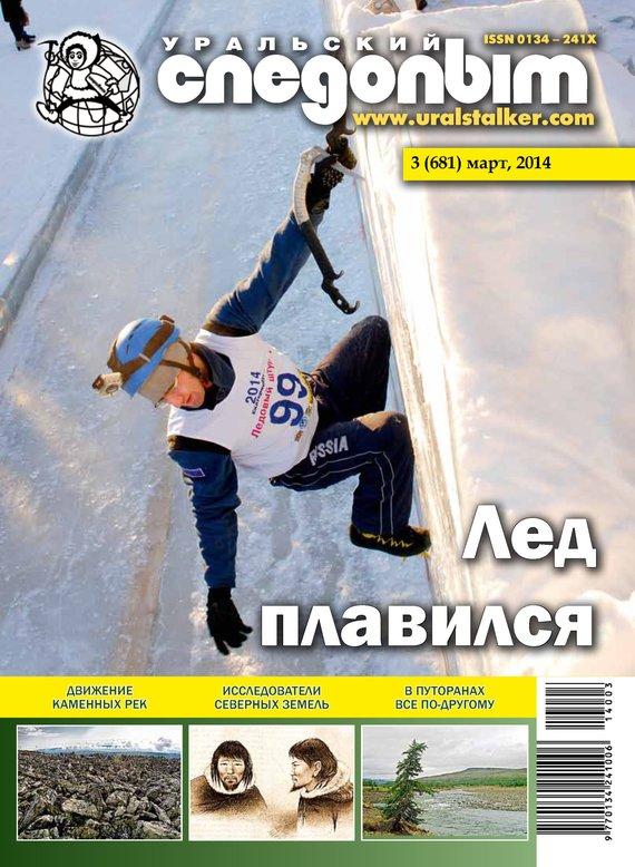 Отсутствует Уральский следопыт №03/2014 отсутствует журнал хакер 07 2014