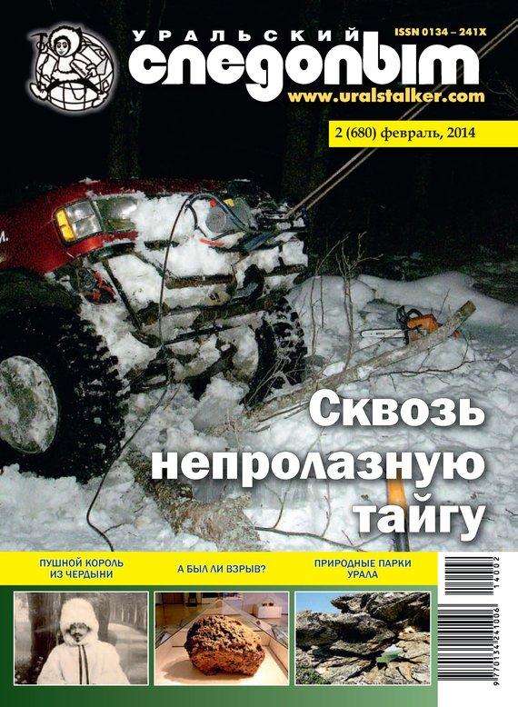 Отсутствует Уральский следопыт №02/2014 отсутствует журнал хакер 07 2014