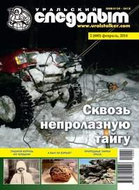 - Уральский следопыт 02/2014