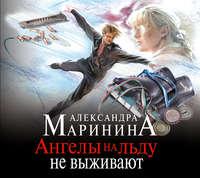 Маринина, Александра  - Ангелы на льду не выживают. Том 1