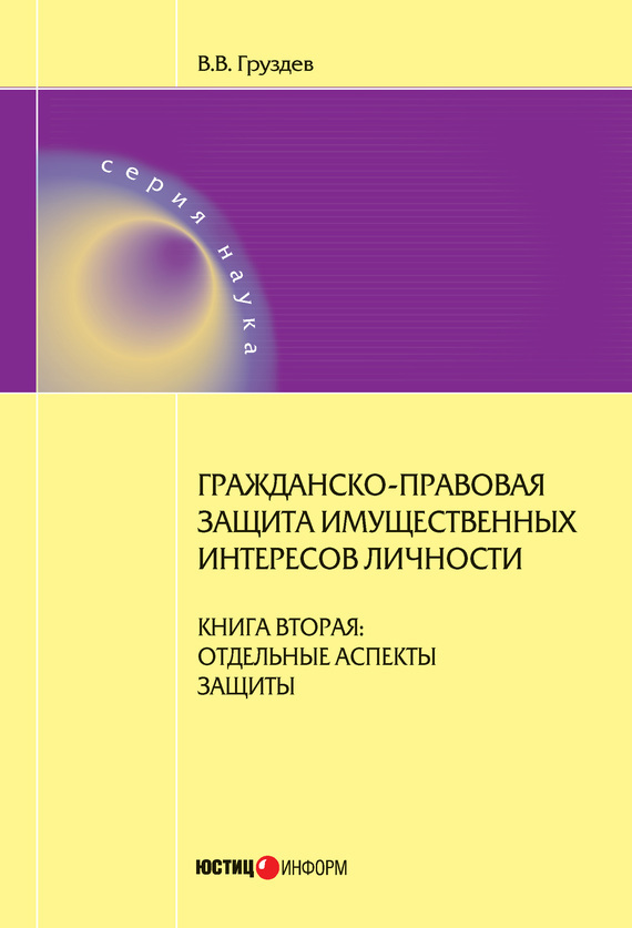 Гражданско-правовая защита имущественных интересов личности. Книга 2. Отдельные аспекты защиты